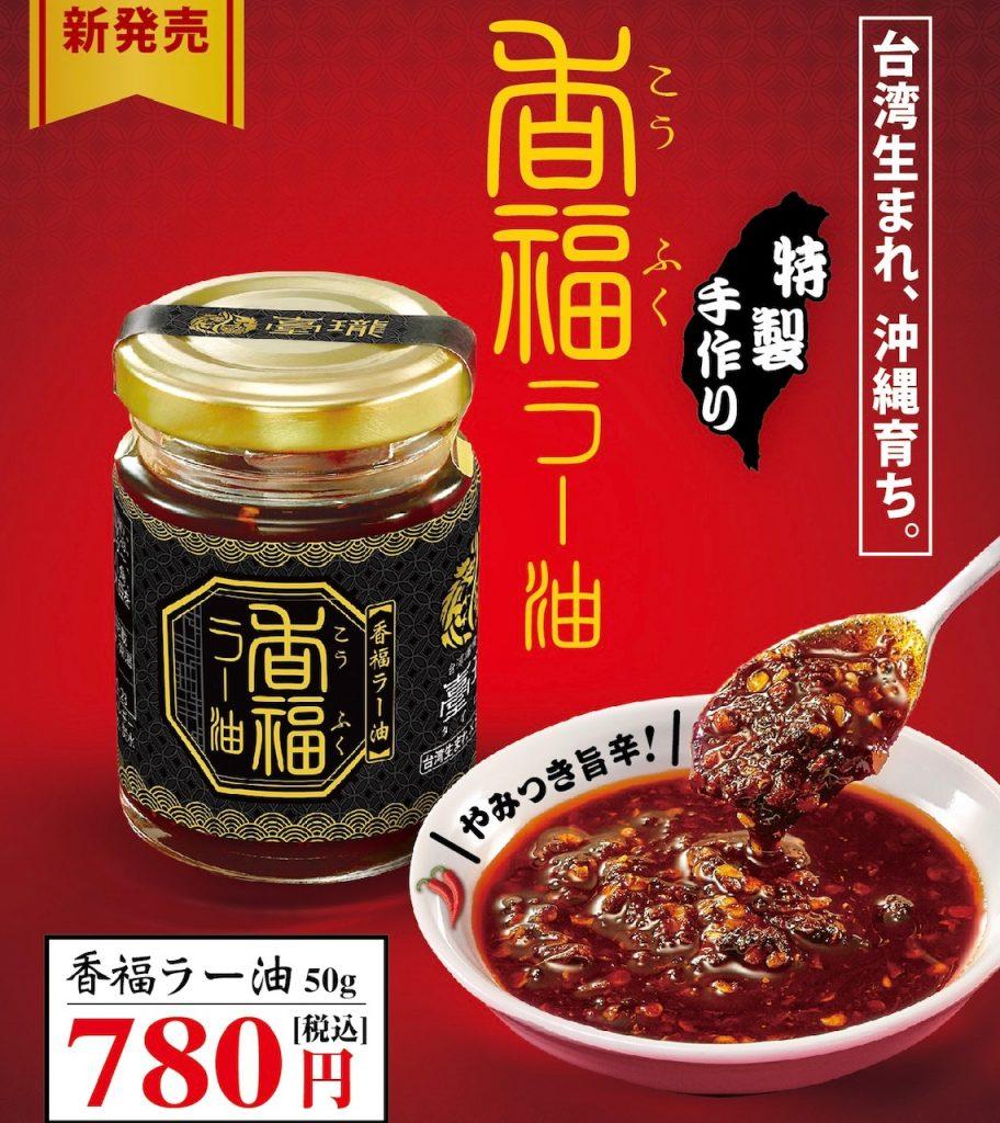 大好評の「香福(こうふく)ラー油」発売開始!!の写真