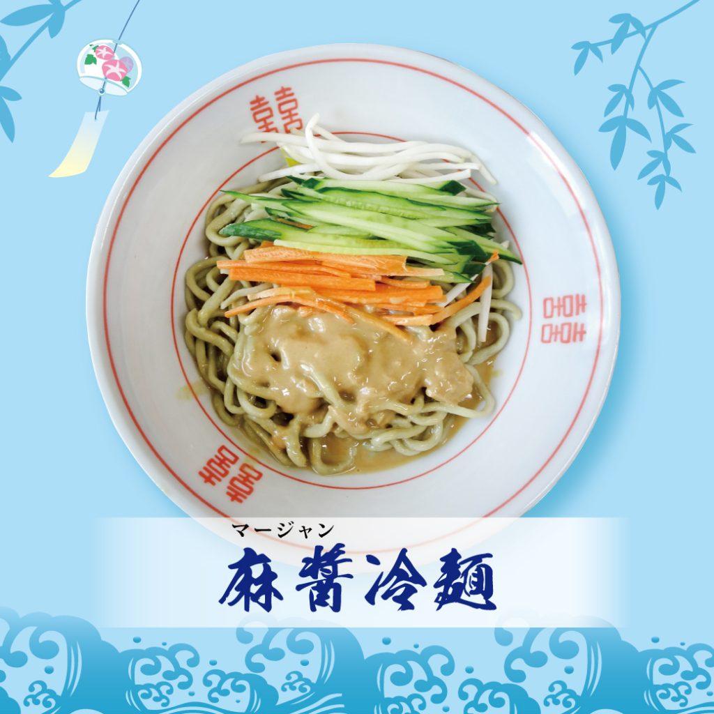 夏の台湾冷麺定番「麻醬涼麵(ゴマソース冷麺)」本日デビューです!の写真