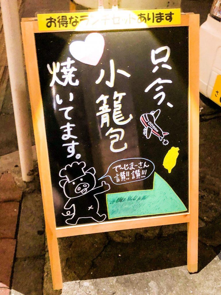 那覇市松尾浮島通りでこの看板を見つけたら迷わず右折!の写真
