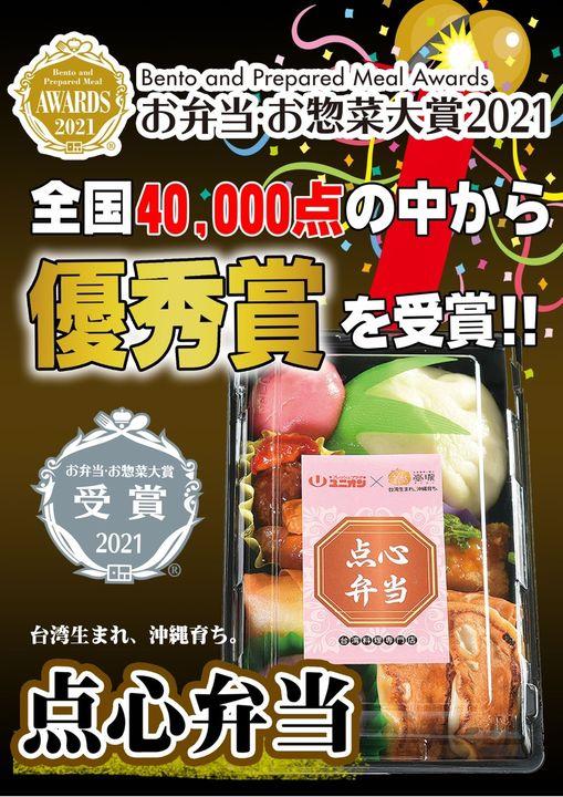ユニオン様で販売中の点心弁当がお弁当お惣菜大賞2021で優秀賞を受賞!の写真